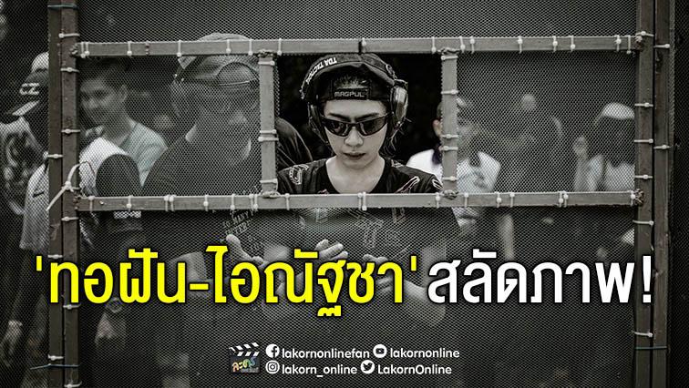 ทอฝัน-ไอณัฐชา สลัดภาพ !