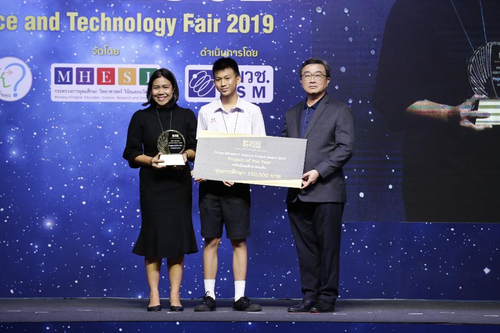 รางวัล Prime Minister's Science Project Award 2019 – Project of the Year สำหรับระดับมัธยมศึกษาตอนต้น ได้แก่ ด.ช.ธนกร วงอารีย์ ด.ช.อคิระ พิพัฒน์ธาราสกุล โรงเรียนกรุงเทพคริสเตียน