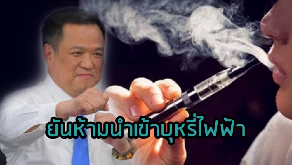 """ชง """"อนุทิน"""" 4 เรื่อง แก้ฝุ่น PM 2.5 คุมบุหรี่ไฟฟ้า-กัญชา แบนพาราควอต-แร่ใยหิน ก่อนทำปอดคนไทยพัง"""