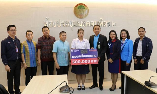 ทิพยประกันภัย มอบสินไหมแก่ทายาทผู้เสียชีวิตของผู้ถือบัตรเอทีเอ็ม Palladium ธ.กรุงไทย