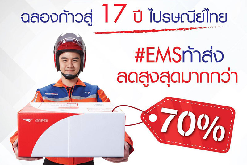 ไปรษณีย์ไทยฉลองครบ 17 ปี ลดค่าบริการ EMS ในประเทศกว่า 70%