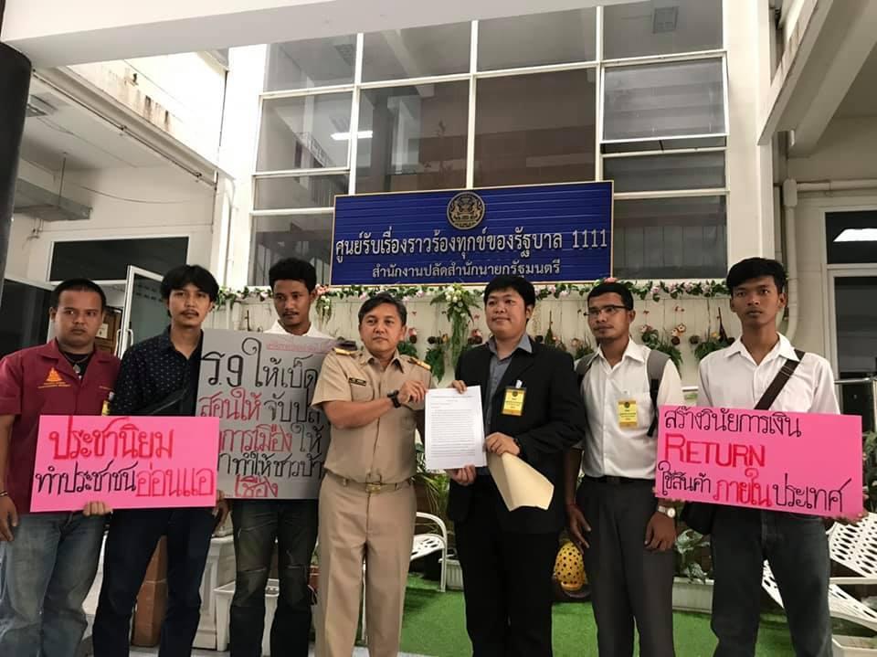เครือข่ายไทยสามัคคี ร้องนายกฯ ทบทวนแจกเงินเที่ยว ติงผลาญงบใช้ผิดวัตถุประสงค์