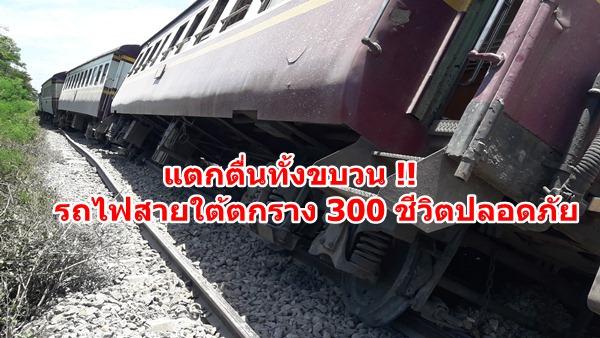 แตกตื่น !! ขบวนรถไฟสายใต้ตกรางที่ชะอำ โชคดีผู้โดยสาร300 คนไม่มีใครบาดเจ็บ