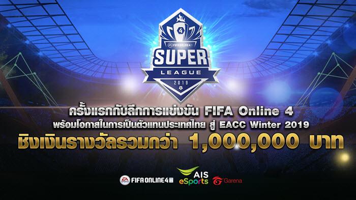 """การีนา เปิดศึก """"FIFA Online 4"""" ระดับอาชีพ ชิงรางวัล 1,000,000 บาท!"""