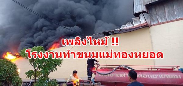 เกิดเหตุเพลิงไหม้ !  โรงงานทำขนมไทยบ้านแม่ทองหยอด  นครปฐม