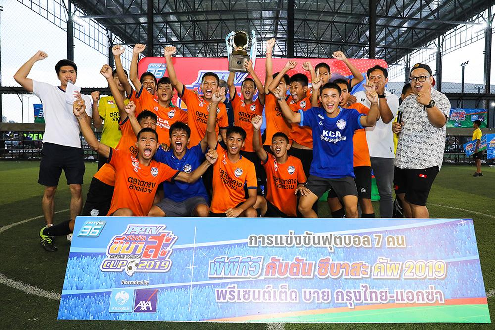"""""""ทีม ROSE ASIA"""" ถอดแบบการ์ตูน """"ซึบาสะ"""" ก้าวสู่แชมป์รับเงินแสนฟาดแข้ง """"พีพีทีวี กัปตัน ซึบาสะ คัพ 2019 พรีเซนเต็ด บาย กรุงไทย-แอกซ่า"""""""