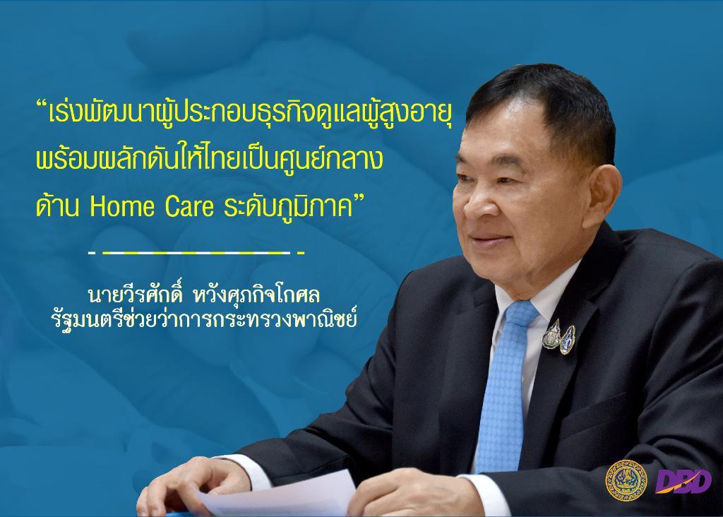 พาณิชย์ เร่งพัฒนาผปก.ธุรกิจดูแลผู้สูงอายุ ดันไทยเป็นศูนย์กลางด้าน Home Care