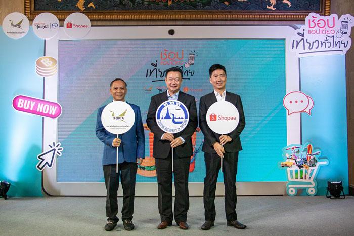 """ททท. จับมือ Shopee-TFOPTA เปิดแคมเปญ """"ช้อปแอปเดียว เที่ยวทั่วไทย""""ส่งแพ็กเกจท่องเที่ยวลง E-Commerce เจาะกลุ่มนักท่องเที่ยวรุ่นใหม่"""