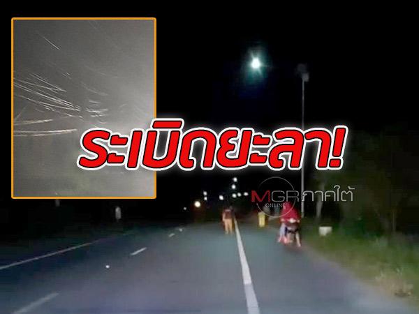 ด่วน! ระเบิดทั่วยะลา 4 จุดเน้นเสาไฟฟ้า เผายางรถยนต์บนถนน