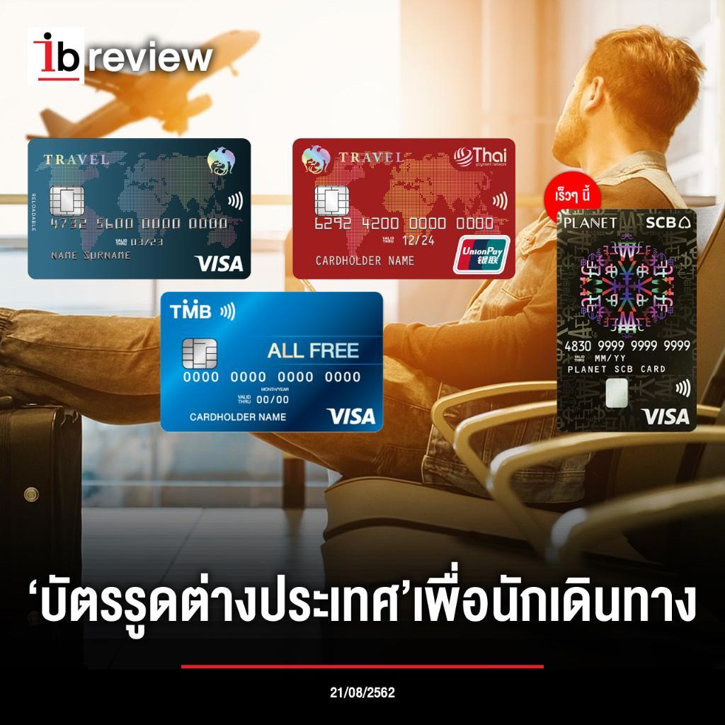 Ibusiness review : 'บัตรรูดต่างประเทศ' เพื่อนักเดินทาง