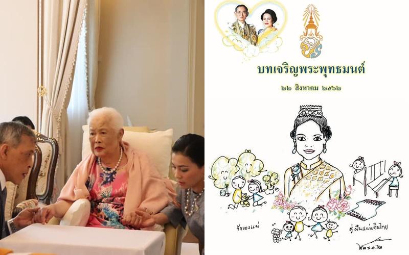 """ในหลวง พระราชทานลายพระราชหัตถ์ """"รักของแม่ สู่ผืนแผ่นดินไทย"""" บนปกหนังสือบทเจริญพระพุทธมนต์"""