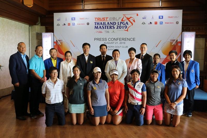 """ปฏิญญา ควรตระกูล นายกสมาคมกีฬากอล์ฟอาชีพสตรี ร่วมกับ ดร. ปริญ สิงหนาท ประธานกรรมการบริหาร บริษัท ทรัสต์ กอล์ฟ จำกัด, นันทพล ทองนิลพันธ์ หัวหน้างานพัฒนากีฬาอาชีพ การกีฬาแห่งประเทศไทย และ กิตติศักดิ์ ชัยมงคลตระกูล ผู้อำนวยการกลุ่มกิจกรรมพิเศษ บริษัท บุญรอดเทรดดิ้ง จำกัด ร่วมเป็นประธานแถลงข่าวการจัดการแข่งขันกอล์ฟอาชีพสตรี รายการ """"ทรัสต์ กอล์ฟ ไทยแลนด์ แอลพีจีเอ มาสเตอร์ส 2019"""" ณ สนามปัญญาอินทรา กอล์ฟ เมื่อวันที่ 21 สิงหาคมที่ผ่านมา"""