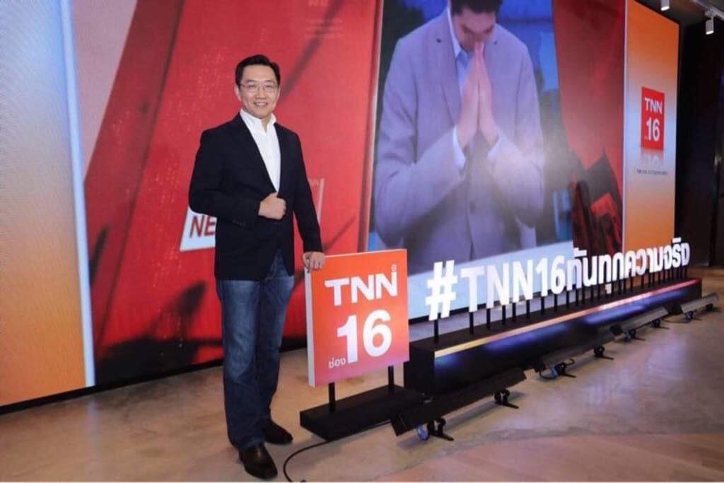 TNN16 ปั้นฝัน สู่อันดับ1 ช่องข่าวเศรษฐกิจ