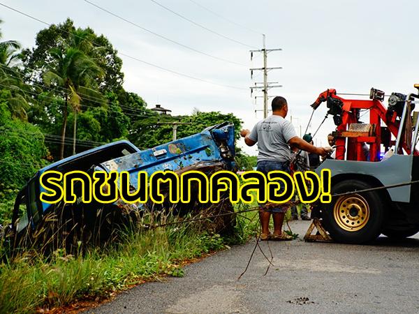 รถบรรทุกชนท้ายกระบะพุ่งตกลงคลองที่พัทลุง พลเมืองดีช่วยทันสองผัวเมียแค่เจ็บ
