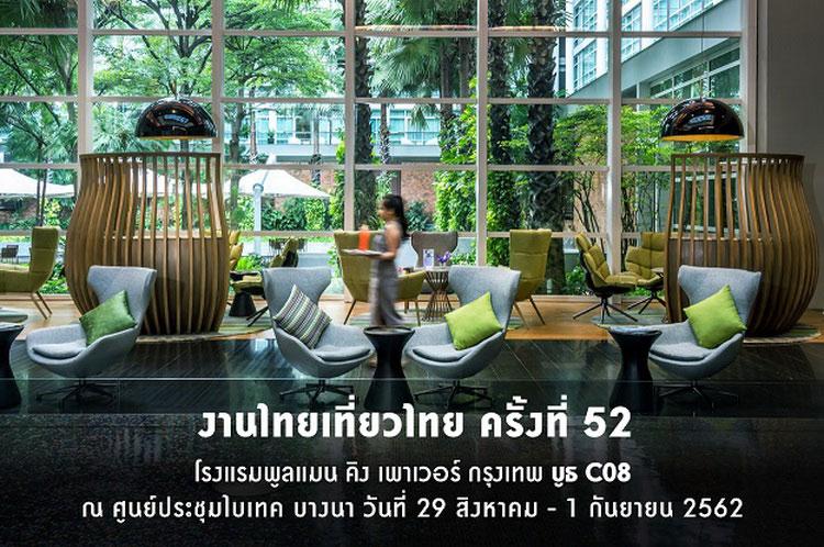 โปรโมชั่นสุดพิเศษ ในงานไทยเที่ยวไทย ครั้งที่ 52 โรงแรมพูลแมน คิง เพาเวอร์ กรุงเทพ
