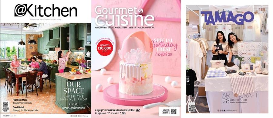 เติมพลังในการดูแลห้องครัวให้สวยปิ๊ง ในนิตยสาร @Kitchen เดือนสิงหาคม