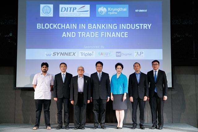 ธ.กรุงไทย เดินหน้าพัฒนาบริการผ่านเทคโนโลยีบล็อกเชน