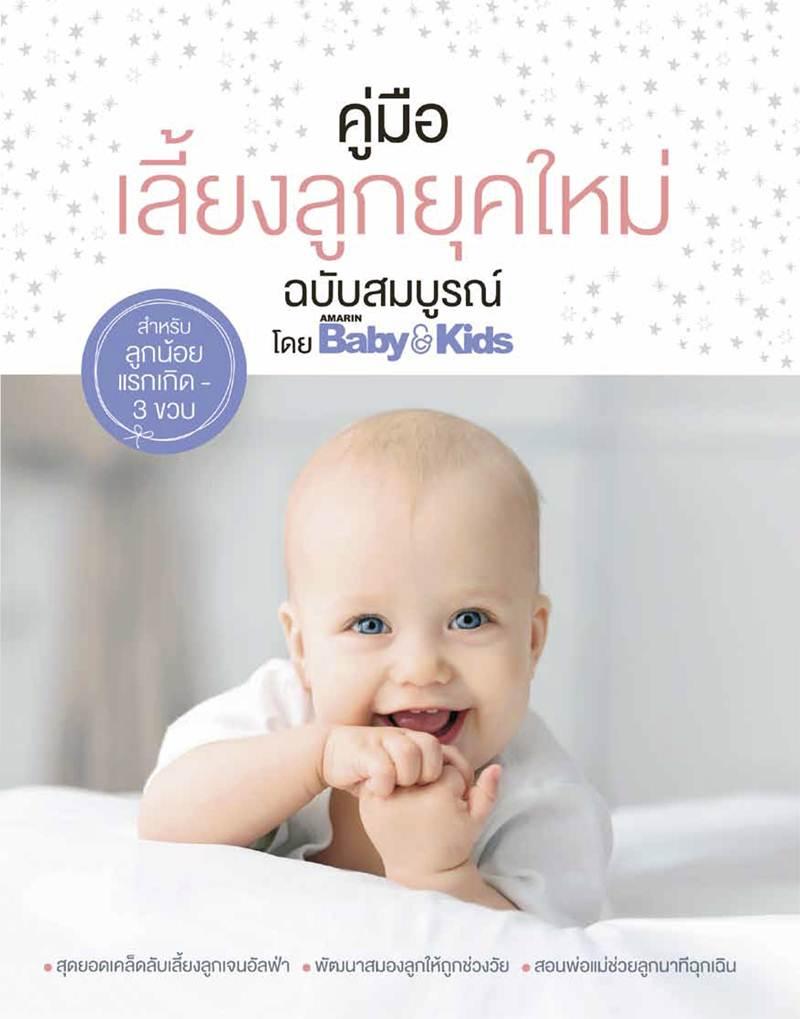 คู่มือเลี้ยงลูกยุคใหม่ ฉบับสมบูรณ์ โดย Amarin Baby & Kids