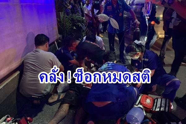 ชายคลุ้มคลั่งใช้มีดไล่ฟันชาวบ้านเจ้าหน้าที่ -  พลเมืองดีช่วยจับเกิด แต่ช็อกหมดสติ