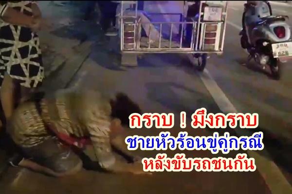 กร่าง ! ชายหัวร้อนบังคับคู่กรณีเหตุรถชนกราบกลางถนน