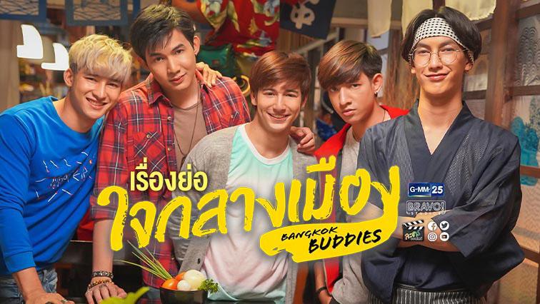 """เรื่องย่อ """"Bangkok Buddies ใจกลางเมือง"""""""