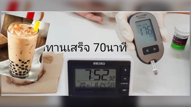 หมอเผย ชานมไข่มุก 1 แก้ว ทำน้ำตาลในเลือดพุ่งสูง จาก 121 เป็น 176 mg%
