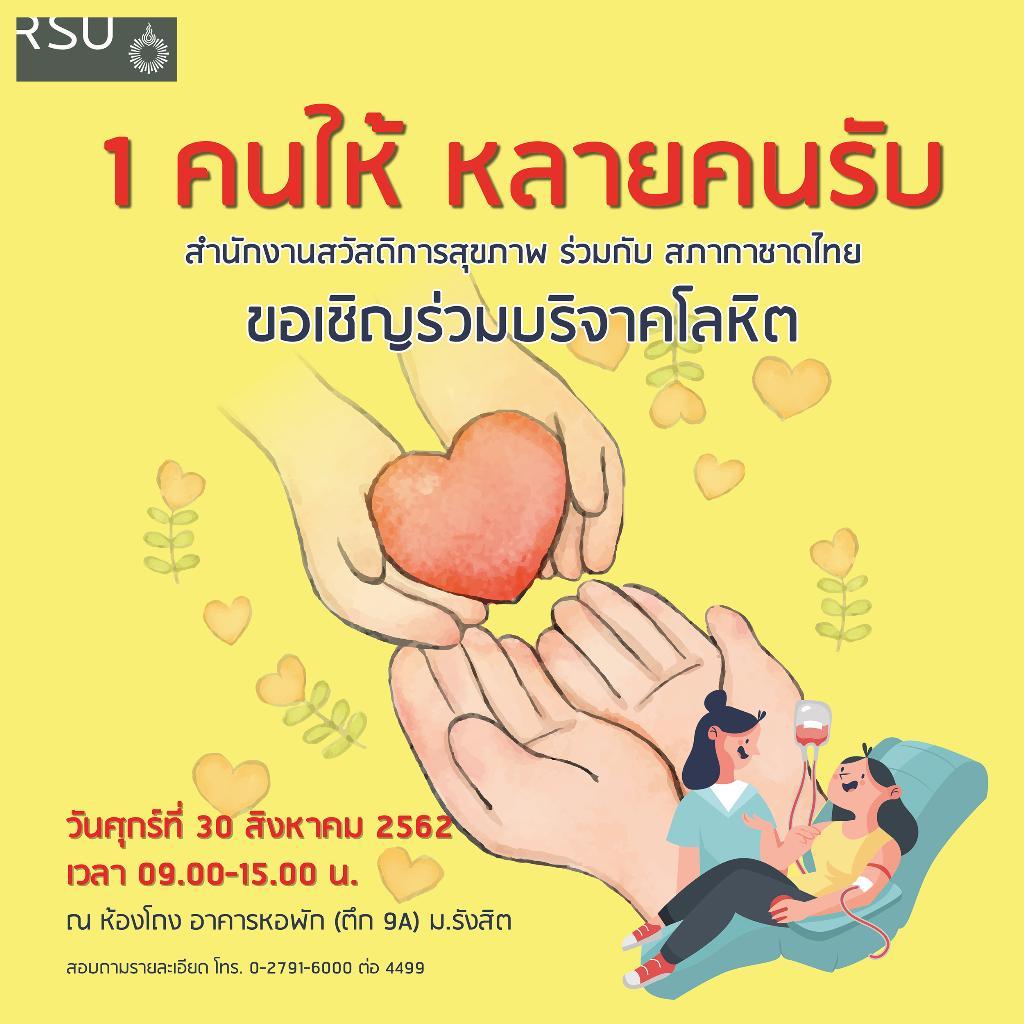 ม.รังสิต ร่วมกับ สภากาชาดไทย ชวนบริจาคโลหิต เพื่อก้าวสู่ปีที่ 50 ศูนย์บริการโลหิตแห่งชาติ สภากาชาดไทย