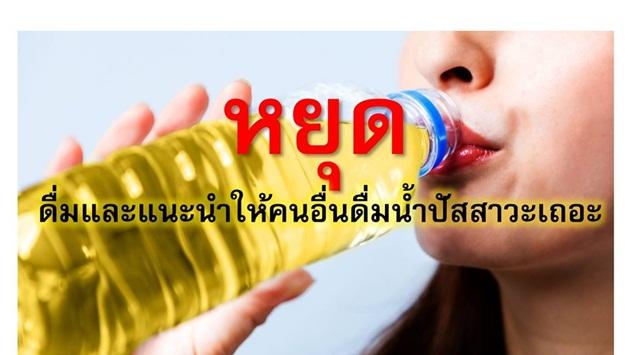 หมอโรคไต เตือน หยุดดื่มน้ำปัสสาวะรักษาโรค ทาแผล-หยอดตา มีโอกาสติดเชื้อสูง