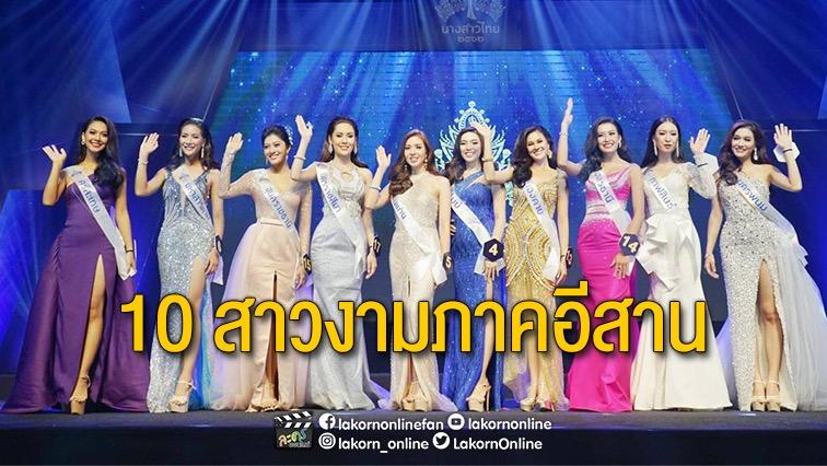 เปิดตัว! 10 นางงามภาคอีสาน เข้ารอบนางสาวไทย 2562