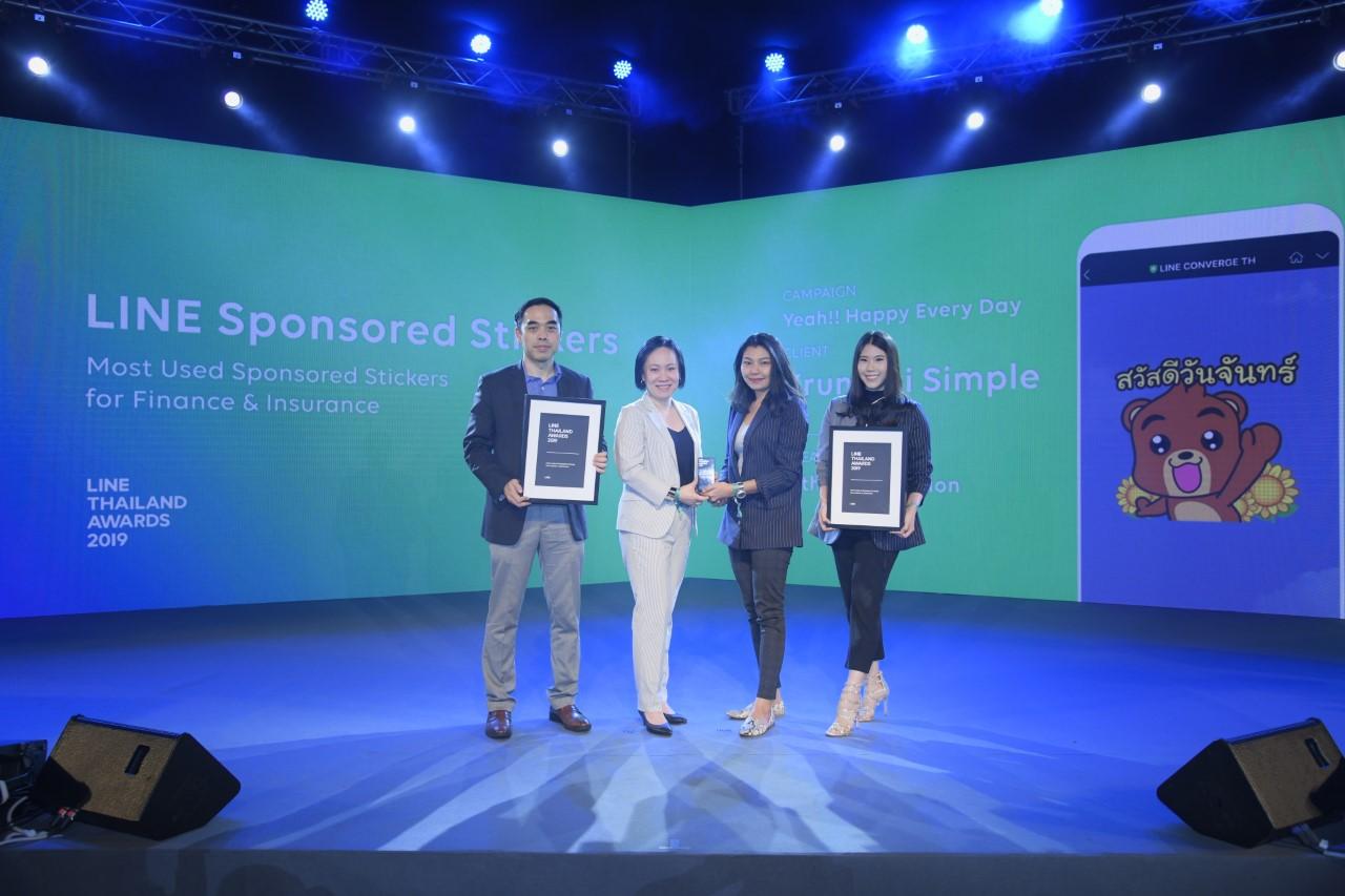 กรุงศรีคว้า2รางวัลจากงาน LINE Thailand Awards 2019