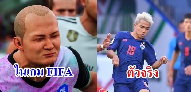 """""""เมสซี่เจ"""" ว่าไงหลังเห็นหน้าตัวเองในเกม FIFA"""