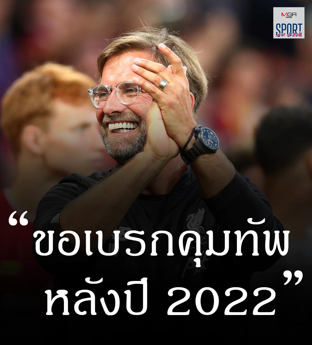 """""""เจอร์เก้น คล็อปป์"""" ขอเว้นวรรคคุมทัพ หลังปี 2022"""
