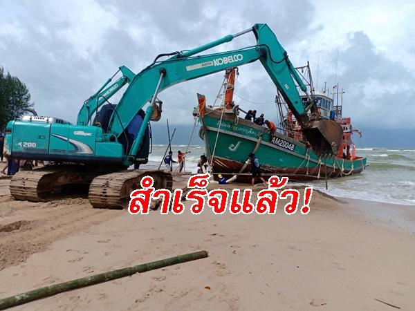 กู้เรือประมงเกยตื้นปากคลองบ้านน้ำเค็มสำเร็จแล้ว เสียหายกว่า 6 ล้านบาท