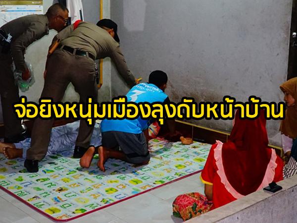 คนร้ายลงจากรถจ่อยิงหนุ่มใหญ่ชาวพัทลุงดับคาที่ ขณะนอนเล่นมือถือหน้าบ้าน