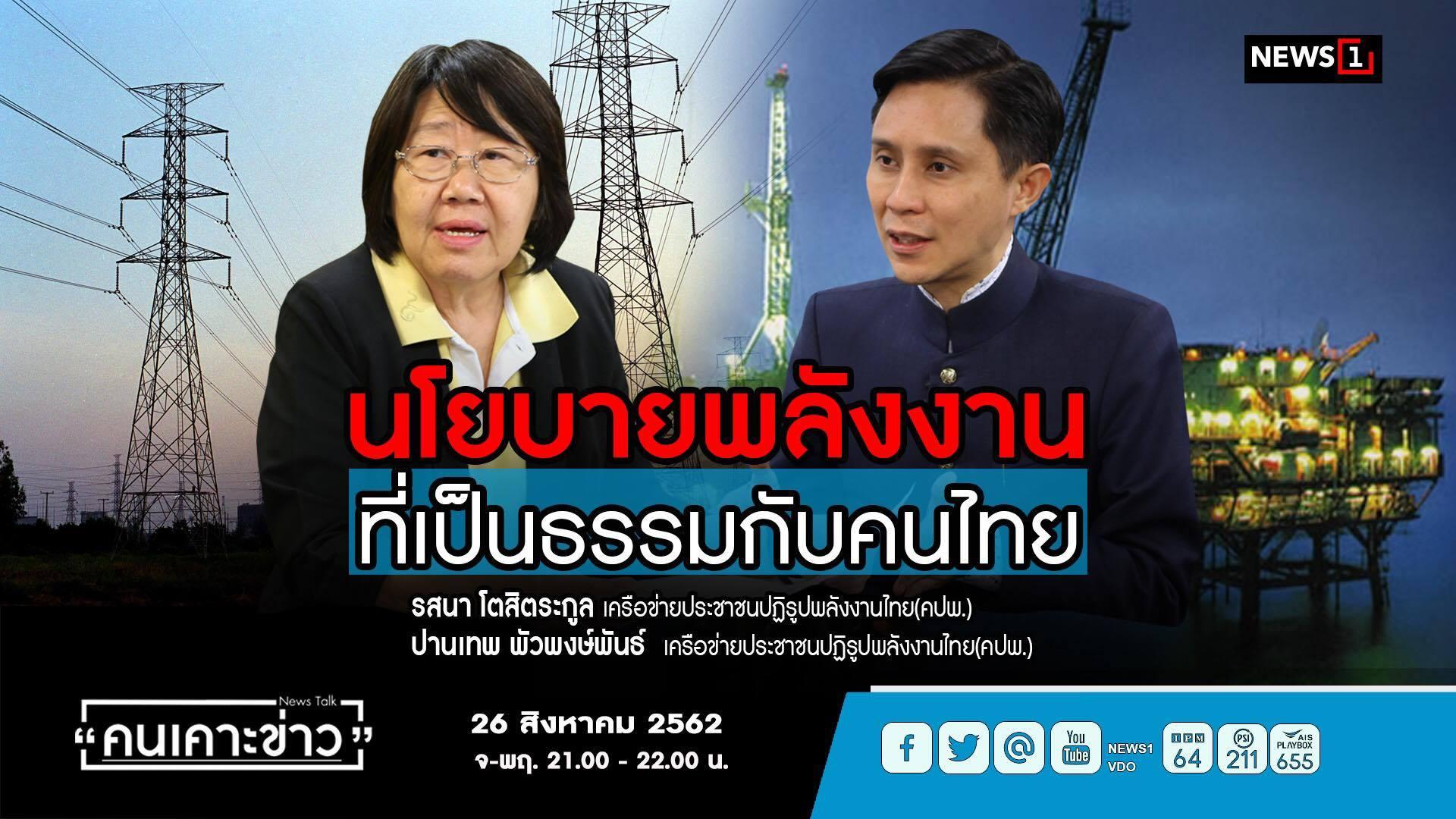 """""""ปานเทพ - รสนา"""" ย้ำข้อเรียกร้องปรับโครงสร้างราคาพลังงาน เผยเรื่องใหญ่รัฐจ่อรื้อฟื้นพัฒนาปิโตรเลียมในพื้นที่ทับซ้อนไทย-กัมพูชา"""