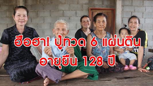 ทึ่ง!พบปู่ทวด6แผ่นดินอายุ128ปี เผยเพราะกินปลา-ผักลวกจิ้มแจ่วทำให้อายุยืน