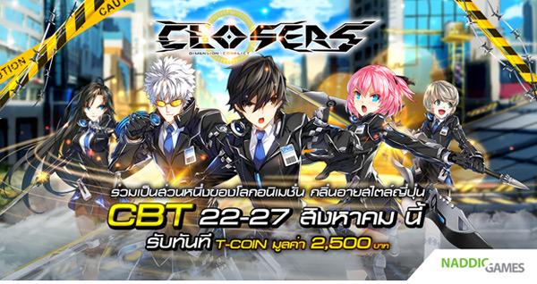 """Closers Online"" แอคชั่น RPG แอนิเมะ เปิด CBT  ถึง 27 ส.ค."