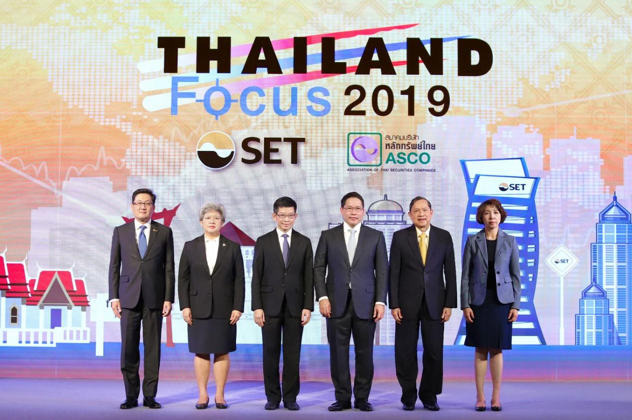 รมว. คลัง เปิดงาน Thailand Focus 2019  ตอกย้ำความเชื่อมั่นผู้ลงทุนทั่วโลก
