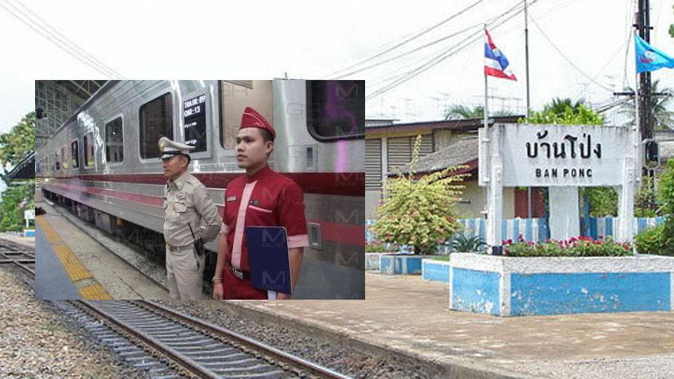 """1 ก.ย.นี้ รถไฟด่วนพิเศษ """"ทักษิณารัถย์"""" กรุงเทพ-ชุมทางหาดใหญ่ ทดลองจอดเพิ่มที่สถานีบ้านโป่ง"""