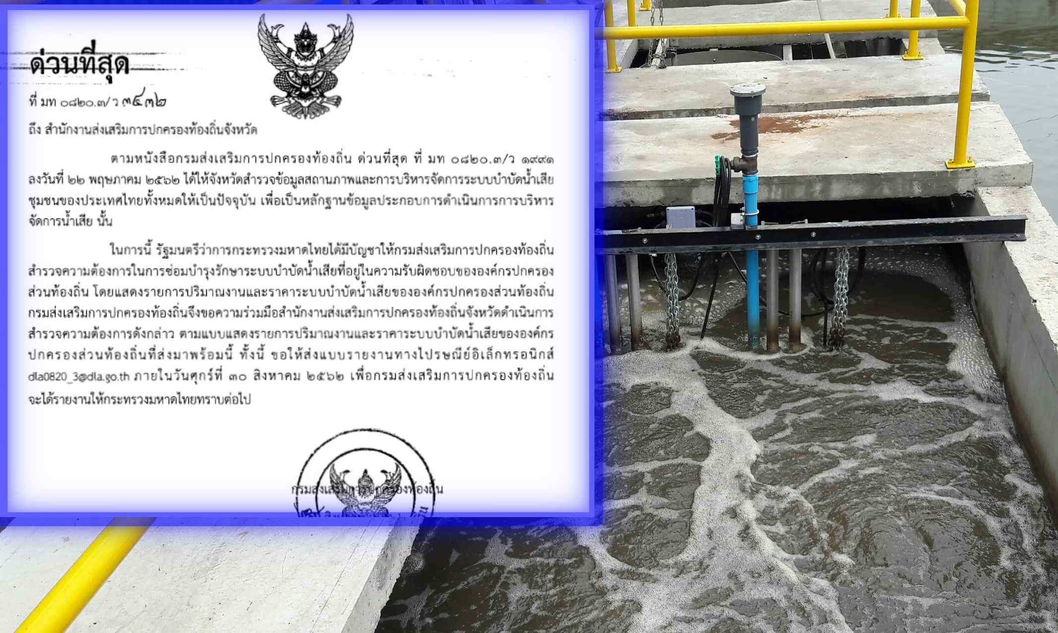 """เร่งท้องถิ่นสำรวจความต้องการ """"ซ่อมระบบบำบัดน้ำเสีย"""" 64 อปท. จ่อชง มท.1 ทำนโยบายบริหารจัดการนํ้าเสีย"""