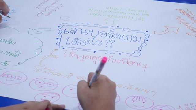 บ้านปูฯ ส่งเสริมบอร์ดเกม 26 โรงเรียน เป็นเครื่องมือพัฒนาทักษะเยาวชนในศตวรรษที่ 21