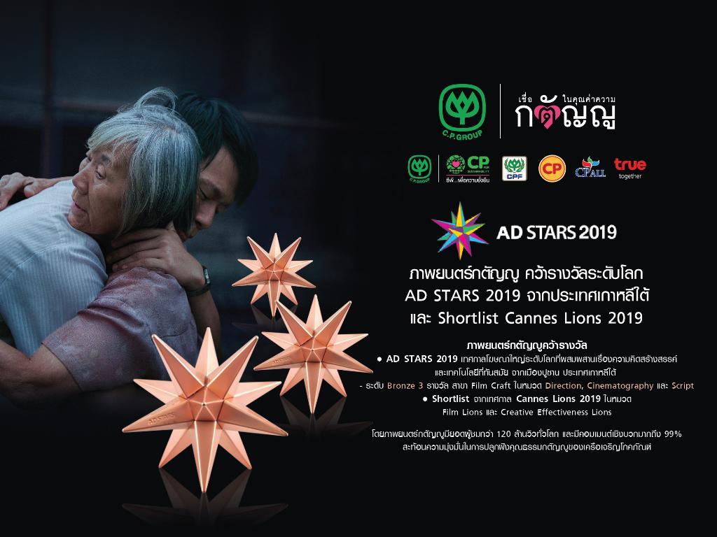 """ภาพยนตร์ """"กตัญญู"""" จากเครือเจริญโภคภัณฑ์ คว้า 3 รางวัล เทศกาลโฆษณาระดับโลก """"AD Stars 2019"""" ณ เมืองปูซาน ประเทศเกาหลีใต้"""
