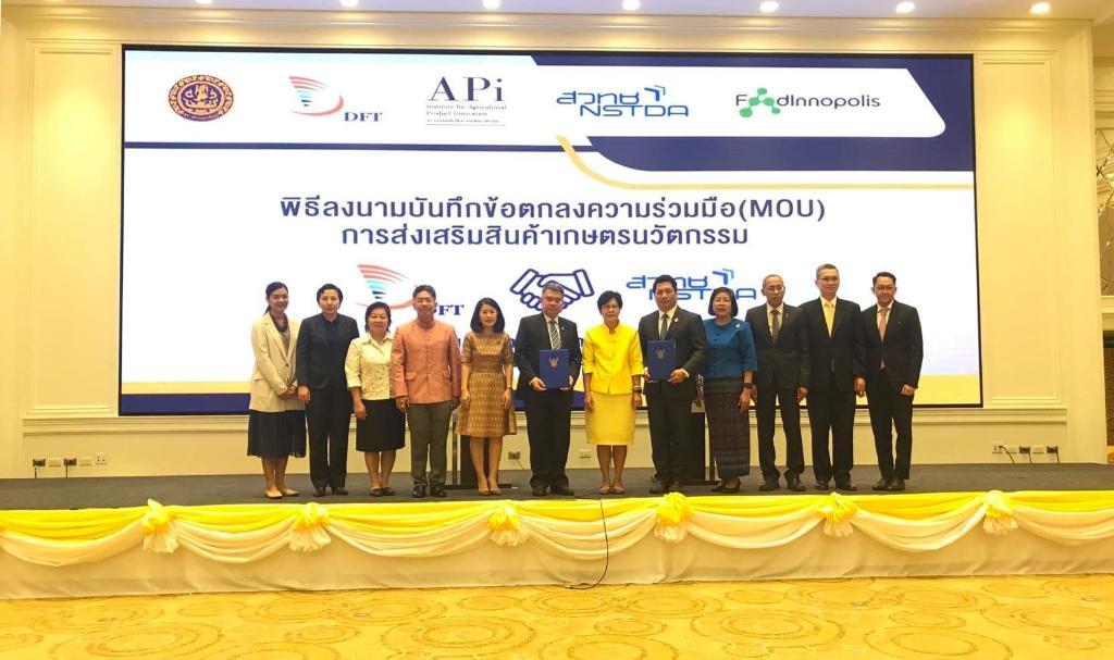 สถาบัน APi ลงนาม MOU ฟู้ด อินโนโพลิส พัฒนาสินค้าเกษตรนวัตกรรมรายการใหม่