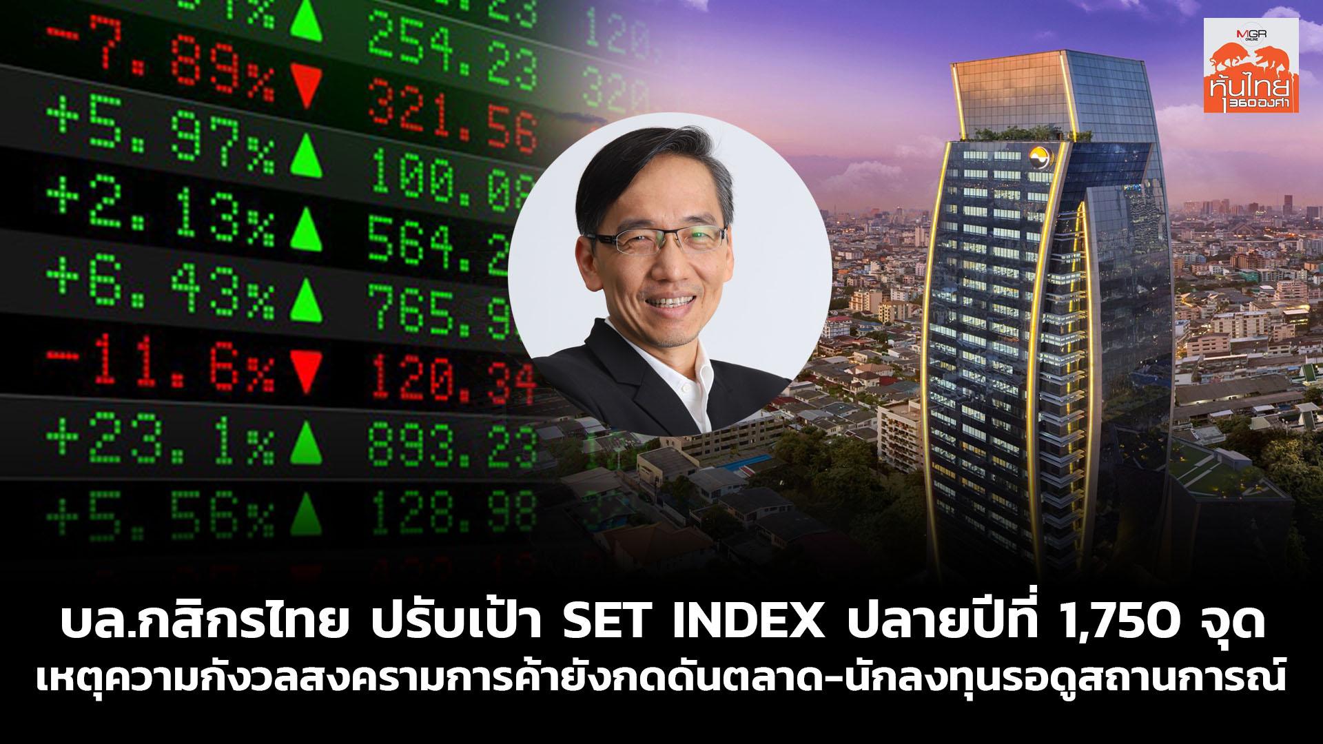 (รับชมคลิป) บล.กสิกรไทย ปรับเป้า SET INDEX ปลายปีที่ 1,750 จุด เหตุความกังวลสงครามการค้ายังกดดันตลาด-นักลงทุนรอดูสถานการณ์