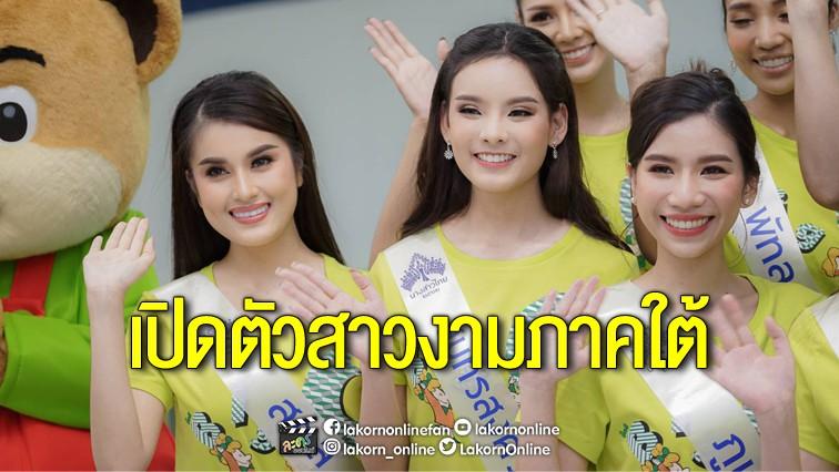 เปิดตัว 19 สาวงามภาคใต้ กับการประกวดนางสาวไทย 2562