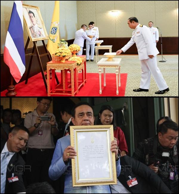 พล.อ.ประยุทธ์ จันทร์โอชา นายกรัฐมนตรี รับพระราชดำรัสพร้อมลายพระหัตถ์หน้าพระบรมฉายาลักษณ์พระบาทสมเด็จพระเจ้าอยู่หัว
