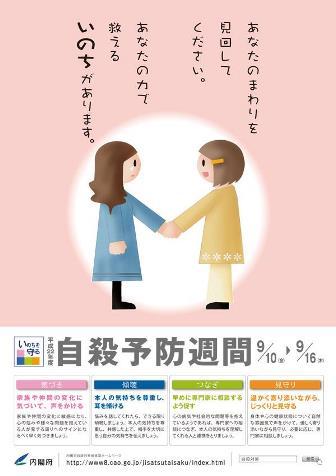 """โปสเตอร์สัปดาห์ป้องกันการฆ่าตัวตาย """"มองดูรอบตัวคุณดู ชีวิตที่คุณสามารถรักษาไว้ได้มีอยู่""""  ภาพจาก https://www.mhlw.go.jp/"""