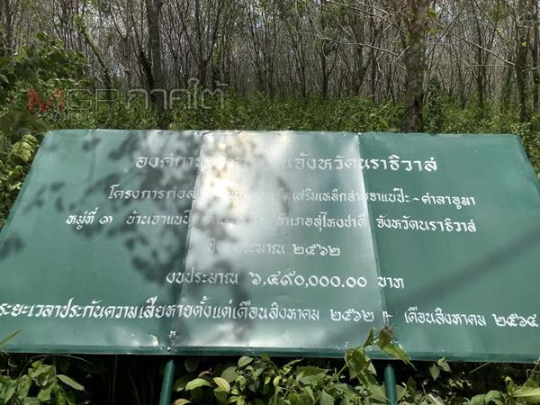โครงการก่อสร้างถนนคอนกรีตเสริมเหล็ก สายจาแบป๊ะ-ศาลาอูมา ที่ไม่เป็นไปตามแบบ
