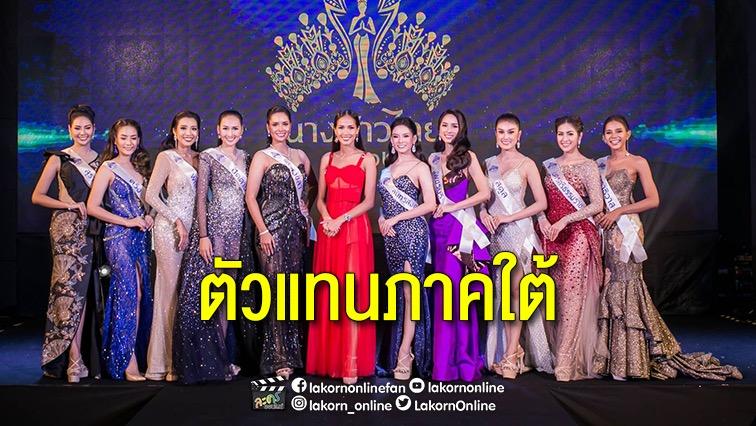 ประกาศผล 10 สาวงามภาคใต้เข้ารอบสุดท้ายนางสาวไทย 2562