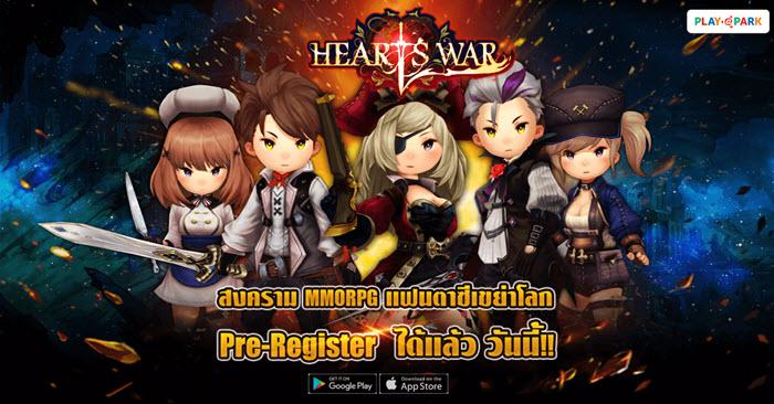 """HeartsWar Mobile"" เกมของคนชอบปะทะ! เปิดลงทะเบียนล่วงหน้าแล้ว"